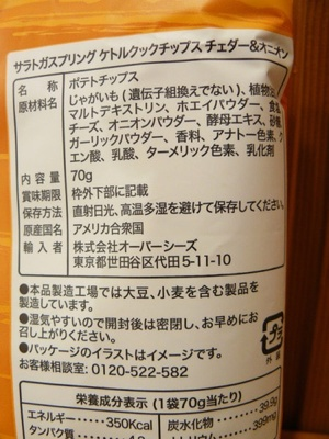 (名無し)さん[3]が投稿したサラトガスプリングス ケトルクックチップス チェダー&オニオンの写真