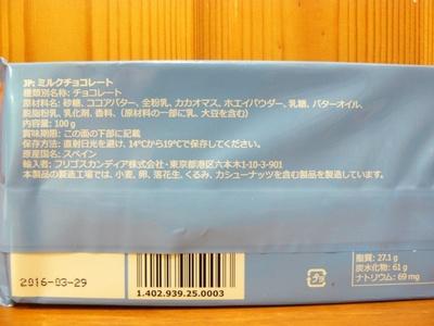(名無し)さん[5]が投稿したCHOKLAD LJUS ミルクチョコレートの写真