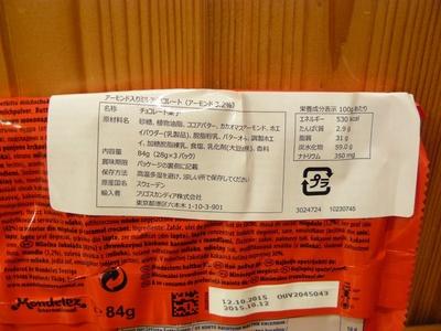 (名無し)さん[3]が投稿したDaim ダイム アーモンド入りミルクチョコレート (アーモンド3.2%)の写真