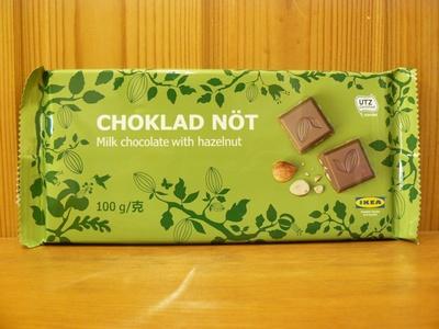 (名無し)さん[4]が投稿したCHOKLAD NÖT ヘーゼルナッツ入りミルクチョコレートの写真