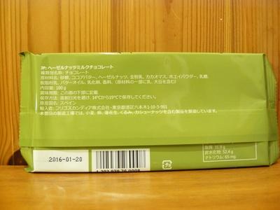 (名無し)さん[5]が投稿したCHOKLAD NÖT ヘーゼルナッツ入りミルクチョコレートの写真