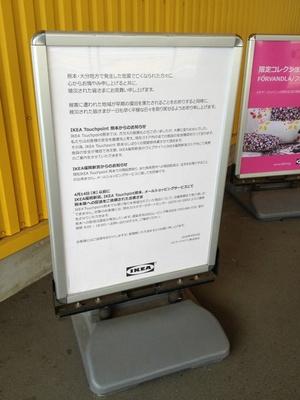 (名無し)さん[2]が投稿したIKEA福岡新宮、Touchpoint熊本の現状についての写真