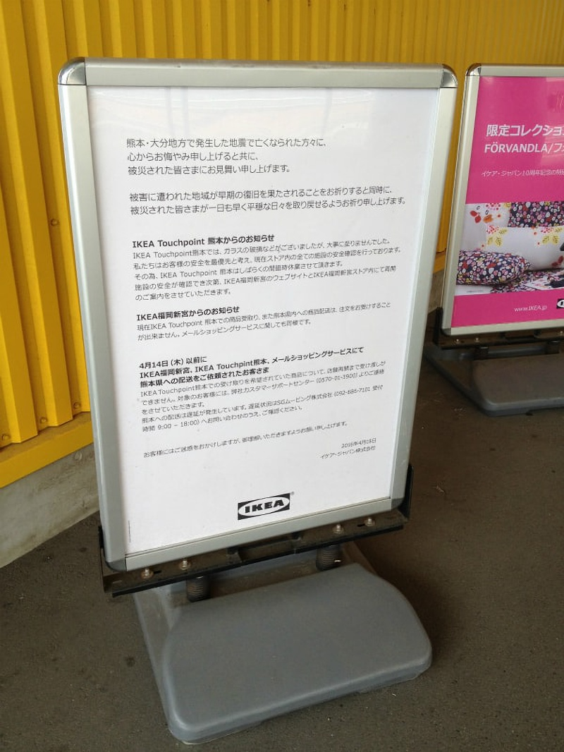 [2]が投稿したIKEA福岡新宮、Touchpoint熊本の現状についての写真