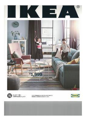 2019 IKEAカタログ