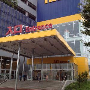 IKEA 立川